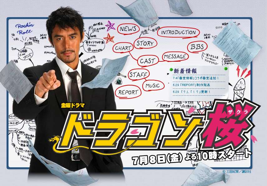 Dragon Zakura / 2005 / Japonya / Online Dizi �zle